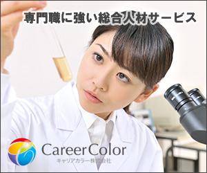 キャリアカラー株式会社